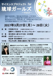 Science Project for Ryukyu Girls_Vol5_FY2016_Poster_ページ_1
